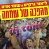 ליאור נרקיס ועומר אדם - מהפכה של שמחה (dj tom cohen Mash-UP)