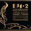 Би-2 & Prague Metropolitan Symphony orchestra – Шар земной