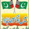 sipah e sahaba pakistan song