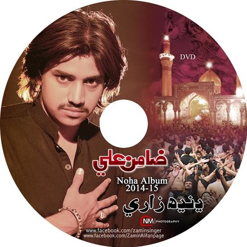 Roe thi roz sughra with dhandh 2014 15 Zamin Ali Full audio by Zamin Ali | Free Listening on SoundCloud