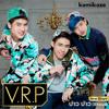 ปาว ปาว (Shout) - Single V.R.P