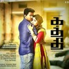 Kaththi Movie Background Music