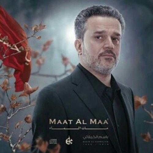 قصة نور مات الماء باسم الكربلائي By M7amed21
