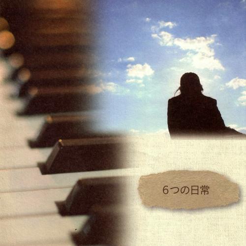 やまみのり「6つの日常」(2011秋M3初頒布)クロスフェード