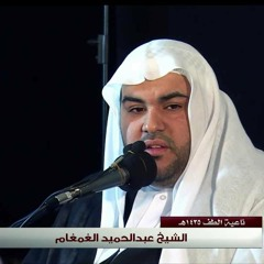 ناعية الطف 1436 هـ - 2 - الشيخ عبد الحميد الغمغام