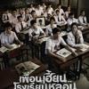 [OFFICIAL MV] หนังสือรุ่น - COCKTAIL Ost. เพื่อนเฮี้ยน โรงเรียนหลอน.MP3