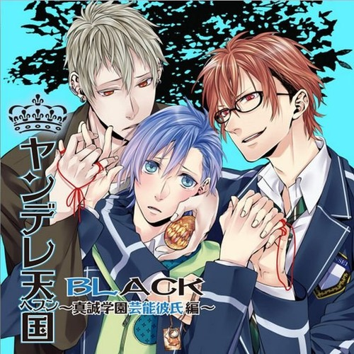 Yaoi Drama CD by CrazySweetOtaku | Crazy Sweet Otaku | Free