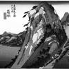 Download Movement VI: Hakone Mp3