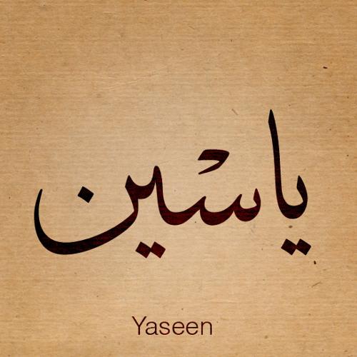 Yaseen / യാസീൻ