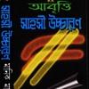 Khaled : Kazi Nazrul Islam   Abritti Manik Mahbub