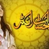 Rabba Meray Haal Da Drama OST Digest Writer by Ustaad Shafqat Ali Khan