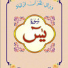 Surah Yaseen (سورة يس)Recited by Qari Abdul Basit Abdul Samad