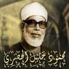 Download سورة الملك   مجود   بصوت الشيخ محمود خليل الحصرى. Mp3