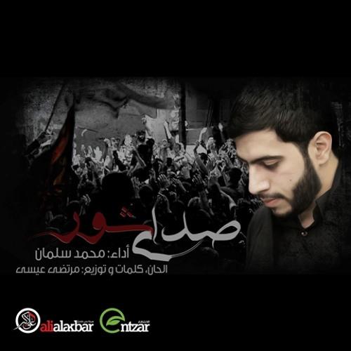 صدای شور - محمد سلمان
