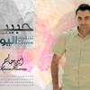 Download حبيبي اليوم امين حاميم | نسخة المؤثرات Mp3