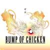 Planetarium [bump of chicken] ~ axele7