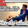 Let her Go Passenger ฉบับภาษาไทย Cover Thai Language Versi...