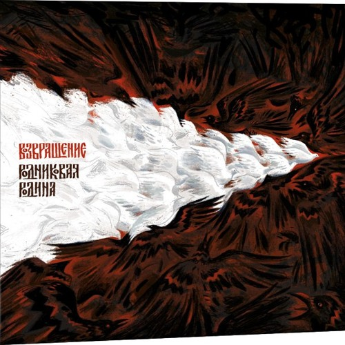 Возвращение - Полыхала степь  (Vozvraschenie - Steppe in Flames) [2014]