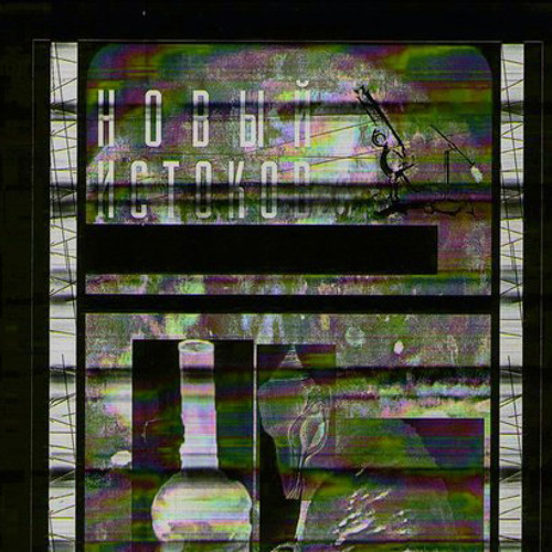 Новый Истоков - experimental music only.