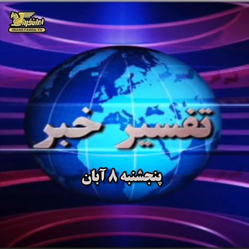 تفسیر خبر  پنجشنبه 8  آبان - نسخه کم حجم