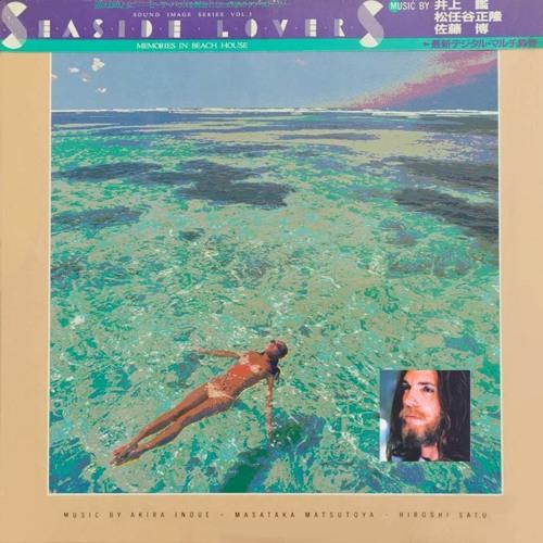 Seaside Lovers - Melting Blue (kry edit)
