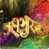 Star Plus Mahabharat OST 45 - (Yada Yada Hi Dharmasya Mantra Theme)