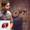 إحنا الوطن - محمود الأشقر | E7na lwatan (Official Track)