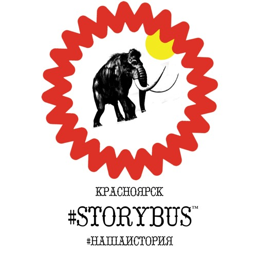 StoryBus - Красноярск