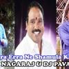 Erra Erra Shamula Kate Dj Mix By Dj Pavan And Dj Nagaraj mp3