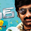Power Telugu Movie Whistle Ringtone Mp3