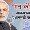 Listen to PM Modi's 'Man ki Baat'