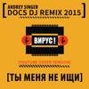 VIRUS - Ti Menya Ne Ishi (DOCS DJ Youtube Cover RMX 2015 Extended)