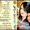 Shah Farooq - Sok Che Kawi Darna Pukhtana Zma