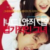 Shin Seung Hoon - I Believe (OST My Sassy Girl)