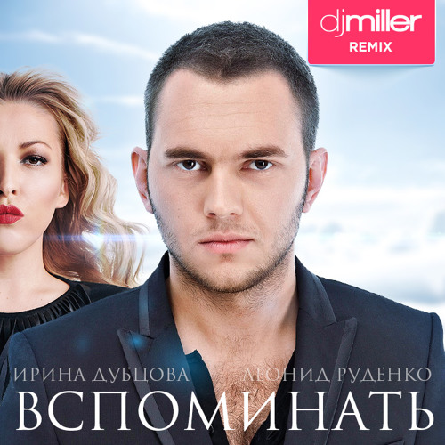 VSPOMINAT FEAT IRINA DUBCOVA DJ LEONID RUDENKO СКАЧАТЬ БЕСПЛАТНО