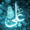 Salam Ullah