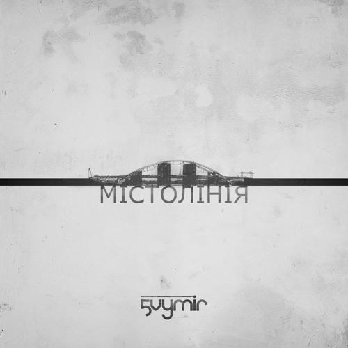 5 Vymir - Так Тихо