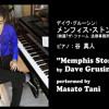 Memphis Stomp by Dave Grusin メンフィス・ストンプ(デイヴ・グルーシン)