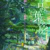 (Kotonoha no Niwa) A Rainy Morning ~Main Title~