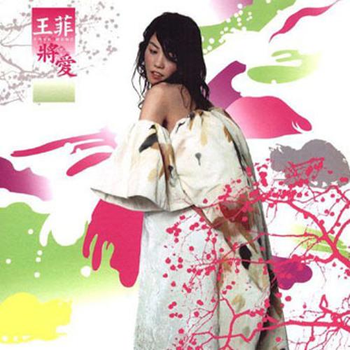 王菲(Faye Wong)03不留 Leave Nothing~將愛 ~ myfayevourite.blogspot.com|myfayevourite.mysinablog.com