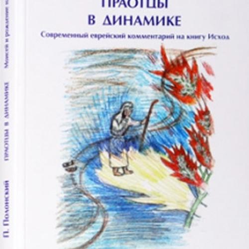 Ч.5 БИБЛ. ДИНАМИКА, Моисей и рождение народа, Пинхас Полонский