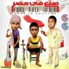 ClicksCrew - Son3 Fe Masr