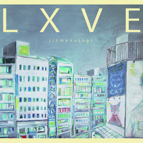 """ミスター情緒不安定(Prod by Odetatsu) from """"LXVE 業放草"""""""