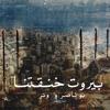 Download بيروت خنقتنا - وتر و بو ناصر الطفار Mp3