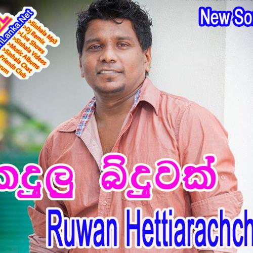 Kandulu Binduwak Nethu Agin - Ruwan Hettiarachchi-JayaSriLanka.Net by  JayaSriLanka.Net on SoundCloud - Hear the world's sounds