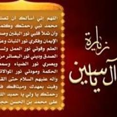 زيارة آل ياسين ـ محسن فرهمند  - Ziyarat Yasin Farahmand