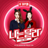 HI SUHYUN - Im Different (나는 달라 (Feat. BOBBY))