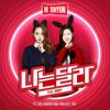 [K2OST] Hi Suhyun Feat. Bobby – 나는 달라 [Lee Hi Feat Suhyun (Akdong Musician AKMU)]