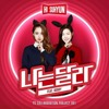 I'm Diifferent 나는 달라 - HI SUHYUN (Feat. BOBBY)