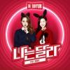 나는달라 I'm Different(feat. BOBBY ) - HISUHYUN
